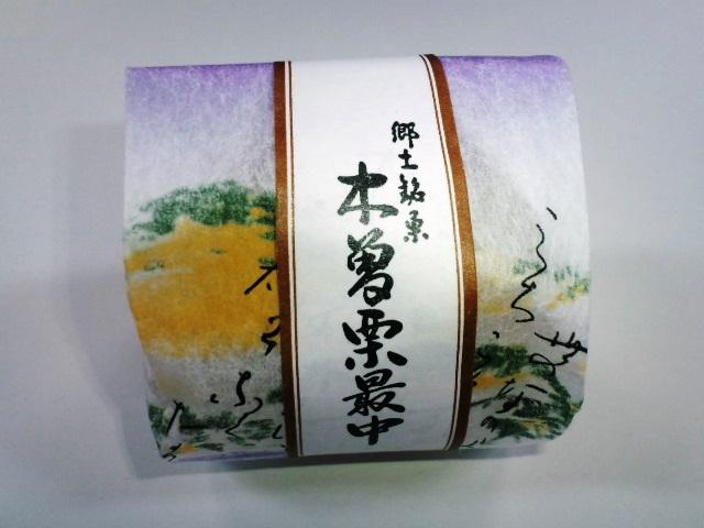 御菓子処 大村屋 name=