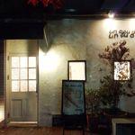 22963098 - 店の外観(夜)