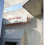 手延ラーメン 北山 - 2013年12月
