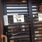 笑麺 - 2013年12月