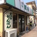 緑亭 - お店の外観