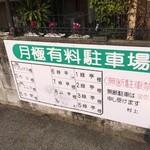 緑亭 - 駐車場あり