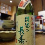 酒坊 上燗や - 25BY 琵琶の長寿 新酒