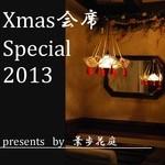 葉歩花庭 - 和食で楽しむ、神楽坂のクリスマス★