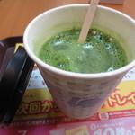 22975561 - 鈴鹿抹茶ラテ、クーポン¥200
