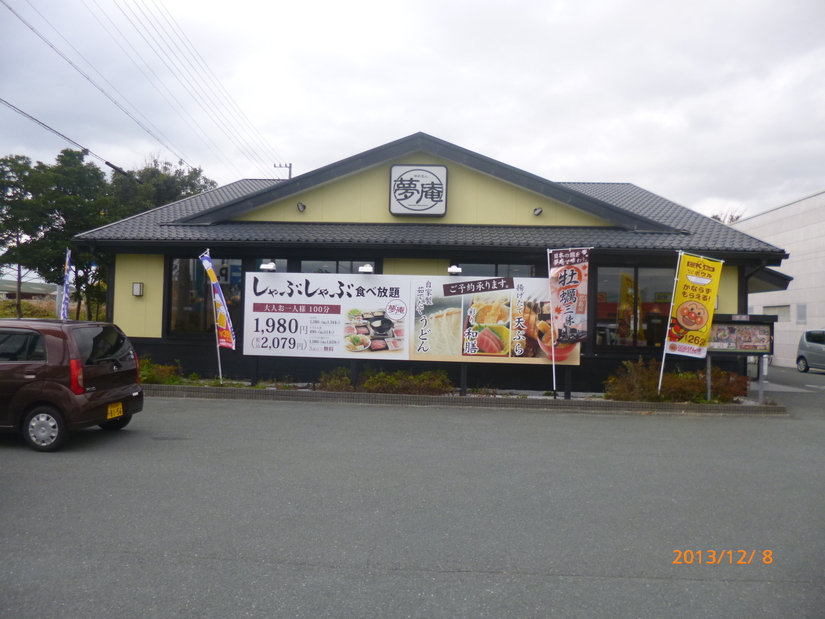夢庵 ロックタウン大須賀店 name=