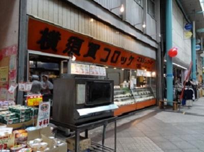 横須賀コロッケ