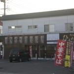 めんや ひまわり - 弘前市松森町交差点角