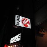 麺工房 武 - タケシで良いのでしょうか
