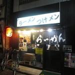 麺工房 武 - 亀有駅そば