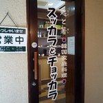 韓国家庭料理 スッカラとチョッカラ -