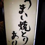 かごんま 博多 - 今回はこの看板に誘われて入店となりました。強気の発言ですよね。楽しみです。