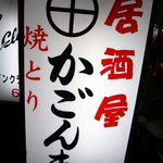 かごんま 博多 - このロゴを見ると何処の県か直ぐに分かりますよね。あの流れをくむお店なんでしょうね。