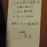 長光 - 12月の営業日
