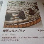 22986227 - 1600円Bコースでチョイスしたケーキ