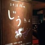 日本酒バー じう - 入り口に有る看板