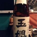 日本酒バー じう - M氏が注文した地酒 玉櫻純米酒