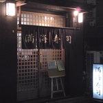 満海寿司 -