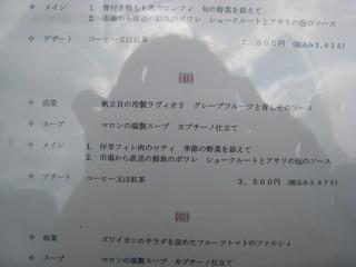 シェ・コーベ - Bコースメニュー
