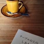 サーカス - コーヒー