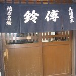 虎ノ門鈴傳 - 暖簾