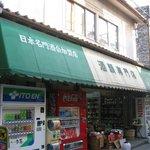 高崎屋本店 - 店外景