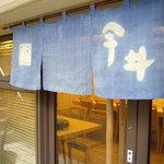 鮨 今井 - optio A30で撮影。店の外観と暖簾。