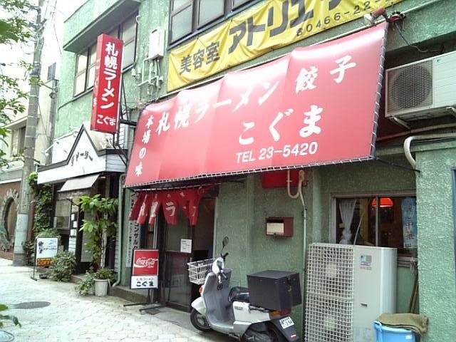 札幌ラーメン こぐま