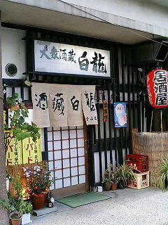酒蔵 白龍 金山店