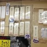 呑兵衛屋台 - メニュー