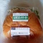 宮の市 - えび芋コロッケバーガー