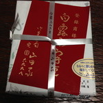 23003017 - 白露ふうき豆 300g 600円