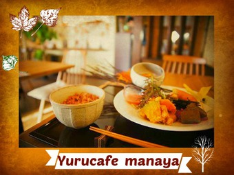 ゆるカフェ日和 manaya name=