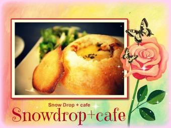 スノードロップカフェ name=