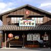 レトロ焼肉たろう食堂 - 外観写真:懐かしき昭和レトロな雰囲気で味もボリュームも自身有!!