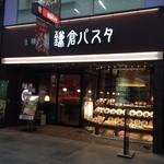 鎌倉パスタ - 銀天街をてくてく歩けば