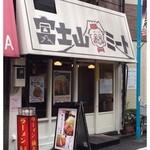 富士喜 - 2013.12