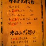 かなやまサルーン - 本日のおすすめ