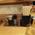 銀座 いし井 - カウンターの調味料