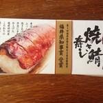 越前三国屋 - 焼き鯖寿司(持ち帰り)1050円