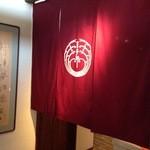豆子郎 - 家紋入りのれんのあちらが喫茶スペース