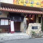 島料理 楽園 - 石垣島の雰囲気バッチリ
