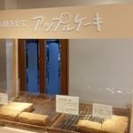 洋菓子の店 オオマエ - アップルケーキのコーナー