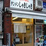 23020299 - タンメンしゃきしゃき新橋店(外観)