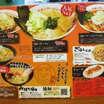 松福 本店 -