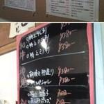 23020536 - メニュー。「鮮魚のお造り」「和牛刺し」など禁断のメニュー名も。「鮮魚のお造り」の具体的内容は下の黒板に表示されています