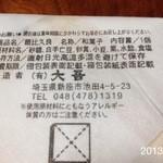 23020658 - 2013.12.9 東京からお裾分け頂きました。(^_^;)
