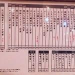 越後屋 三太夫 - 2013-11月