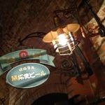 札幌開拓使 - 日本のビールの発祥地。 1876年からの歴史も感じながら。