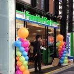 ファミリーマート 渋谷公園通り店 -